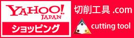 Yahoo!JAPANショッピング 切削工具.com