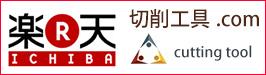 楽天 切削工具.com